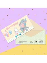 Конверт для денег «С Днём рождения!» зайчик с подарком, 16.5 × 8 см