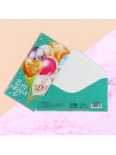 Конверт для денег «В День Рождения», 16,5 × 8 см