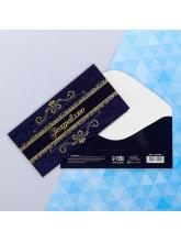 Конверт для денег «Поздравляю», синий узор, 16,5 × 8 см