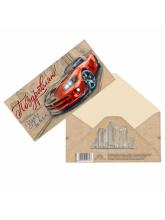 Конверт для денег «Поздравляю», спортивное авто, 16,5 × 8 см