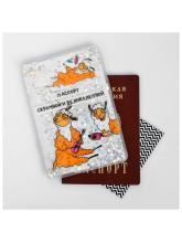 """Обложка на паспорт """"Паспорт скромной и великолепной"""", шейкер"""