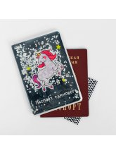 "Обложка на паспорт ""Паспорт единорога"", шейкер"