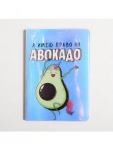 Голографичная паспортная обложка «Я имею право на АВОКАДО»