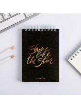 Скетчбук Shine like the star А6, 80 листов