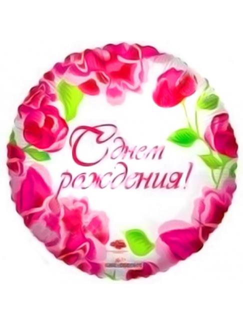 """Гелиевый шар Круг """"С днем рождения"""" розовые цветы"""