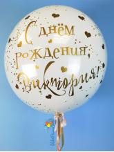 Зеркальный шар 55см с конфетти и надписью