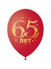 Шестьдесят пять лет