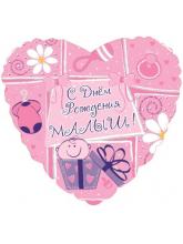Сердце розовое С днем рождения малыш