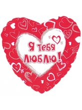 """Сердце """"Я тебя люблю"""" v.2"""
