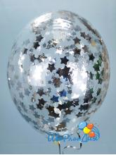 Шар с конфетти (звёзды серебро)