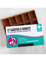 Шоколад «От бабочек в животе», 27 г