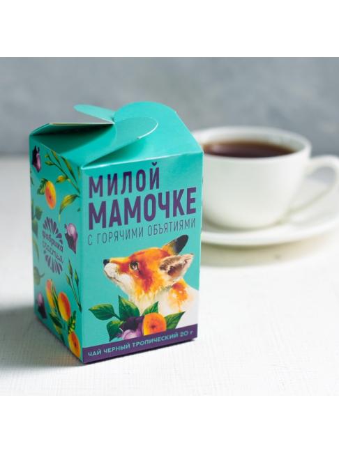 Чай чёрный «Любимой маме»: тропический, 20 г