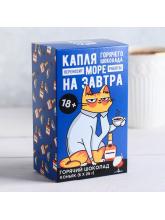 Горячий Шоколад молочный «Капля горячего шоколада»: со вкусом коньяка, 25 г. × 5 шт.