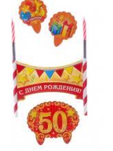 """Набор для торта  """"50 лет"""""""