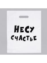 Пакет полиэтиленовый с вырубной ручкой, «Несу счастье» 31х40 см
