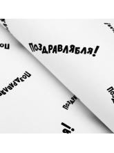 """Бумага упаковочная крафт """"Поздравляб*я"""", 0,5 х 0,7 м"""