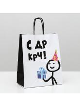 """Пакет крафт """"С ДР"""", 22 х 12 х 27 см"""